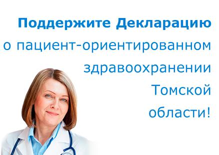 Формирование пациент-ориентированной системы здравоохранения